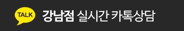 실시간상담 강남
